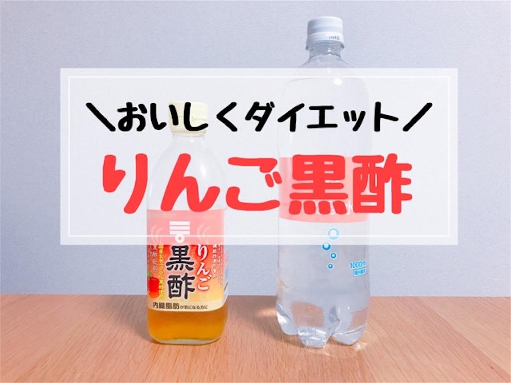 ミツカンりんご黒酢のダイエット効果がすごい!1年間飲み続け ...