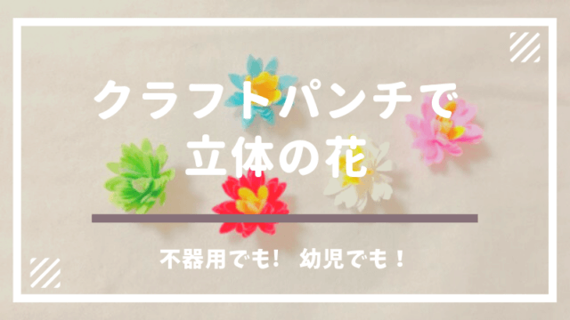 クラフトパンチで立体の花を作るアイキャッチ