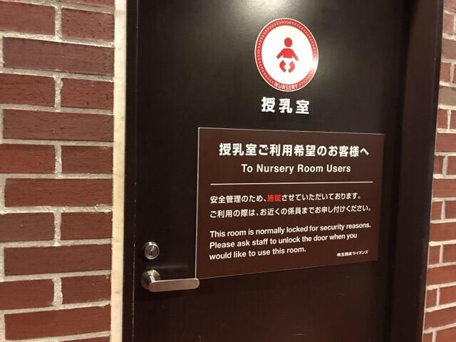 西武ドーム授乳室のドア