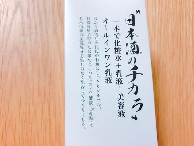 白米発酵乳液のパッケージ