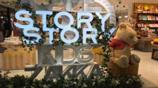 ストーリーストーリー併設の有隣堂